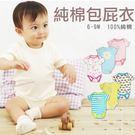 短袖包屁衣6-9M  春夏 新生兒服 兔裝 連身衣 造型服 媽媽寶寶童裝 【GE0007】