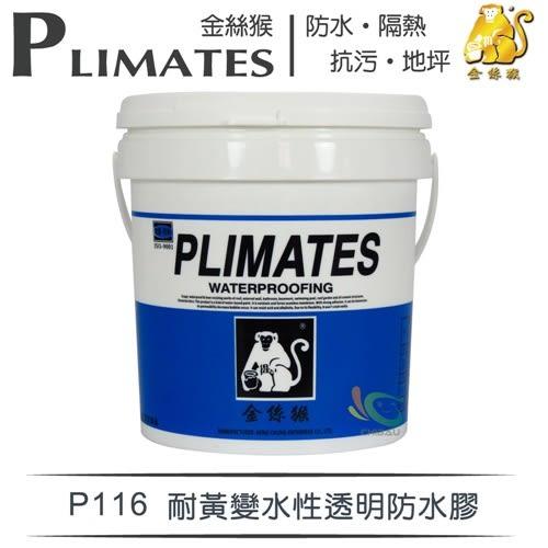 【漆寶】金絲猴│耐黃變水性透明防水膠P-116(1加侖裝)