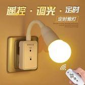 無線遙控插電創意節能小夜燈夢幻嬰兒餵奶臥室台燈床頭燈插座led 樂活生活館