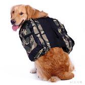 超大空間狗狗背包自背中大型犬金毛拉布拉多戶外運動健身買菜 QQ13711『MG大尺碼』