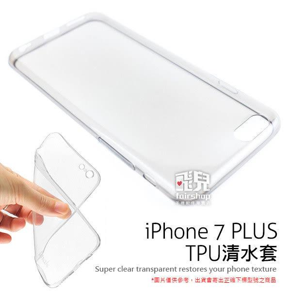【妃凡】原味質感 iPhone 7 PLUS 5.5吋 清水套 軟殼 保護殼 保護套 手機殼 手機套 TPU i7+