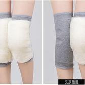 羊毛護膝保暖防寒冬季防風皮毛一體護膝腿部加厚老年夏季男女【新春特惠】