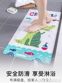 浴室防滑墊淋浴房家用洗澡兒童衛生間地墊廁所洗手間浴缸防水墊子ATF 美好生活