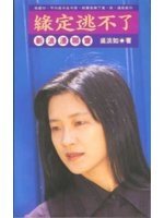 二手書博民逛書店 《緣定逃不了:新浪漫聊齋》 R2Y ISBN:9573311941│吳淡如