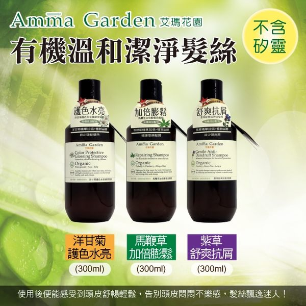 Amma Garden 艾瑪花園 馬鞭草加倍膨鬆洗髮精 300ml