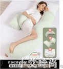 孕婦枕頭側臥側睡托腹枕護腰孕期u型懷孕墊抱枕睡覺神器用品春夏 NMS小艾新品