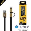 GT-2095iPhone+MICRO USB二合一