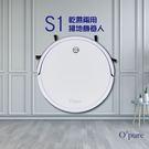 【Opure 臻淨】S1 乾濕兩用超靜音...