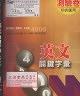 二手書R2YB99年6月版《學測.統測.指考 英文關鍵字彙4500 無附測驗卷》