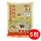 【天賜糧源】有機糙米5包組(2KG/包)