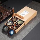 盞茶碗陶瓷沙金窯變功夫茶杯6只裝家用禮盒套裝品茗杯 aj7301『小美日記』
