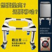 全自動波輪洗衣機加高行動底座通用不銹鋼增墊支架高腳拖架支架子  ATF  魔法鞋櫃