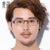 近視眼鏡框男眼鏡架光學配鏡配成品超輕眼睛框半框近視眼鏡女潮