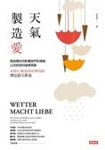 (二手書)天氣製造愛:風與雲如何影響我們的情緒以及地球的謎樣現象