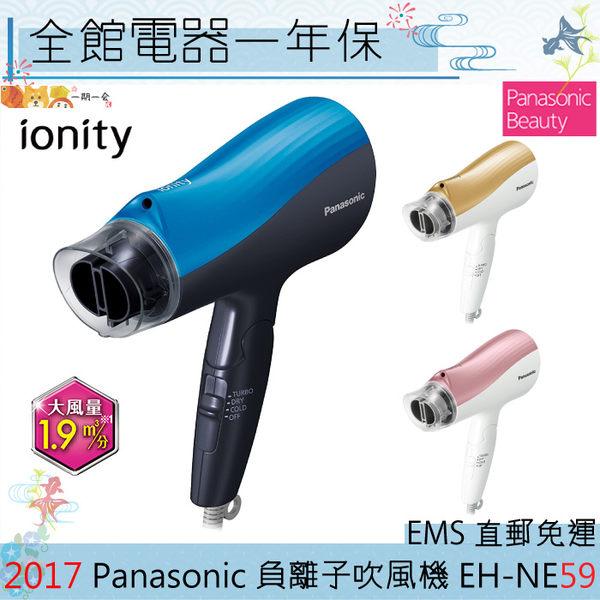 【一期一會】【日本現貨】日本Panasonic 國際牌 EH-NE59 負離子吹風機 保濕速乾型「日本原裝」