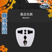 《儀特汽修》外國電器 轉換 台灣 插座 插頭 美規轉接頭 歐標轉美標 電源轉換器 圓孔轉扁腳