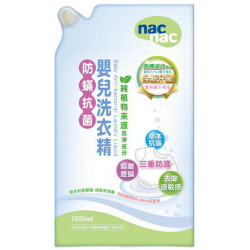 【奇買親子購物網】Nac Nac防蟎抗菌嬰兒洗衣精補充包