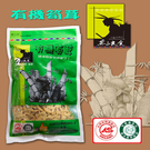 茶山良食有機筍茸(200g)...