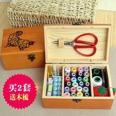 實木針線盒套裝針線包十字繡縫紉工具收納盒家用大號 年尾牙提前購
