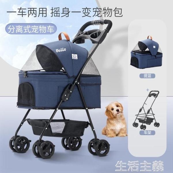 寵物包 BELLO輕便可折疊寵物手推車狗狗仔嬰貓咪兒推車包分離籠外出小型 MKS生活主義