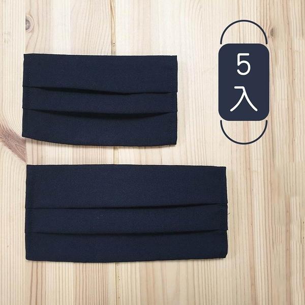 台灣製100%純棉 水洗成人口罩套5入組(黑)