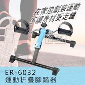 ~恆伸醫療器材~ER 6032 88 手足兩用 腳踏器腳踏車折疊式