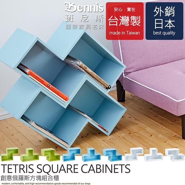 【班尼斯國際名床】~日本熱賣【創意俄羅斯方塊組合櫃】收納櫃/展示櫃/收納架(二個)
