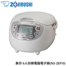 ZOJIRUSHI象印 6人份黑金剛微電腦電子鍋 NS-ZEF10