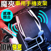 【現貨-送伸縮支架】S5魔夾 10W無線快充 全自動車用支架 感應式手機夾 車載 智能充電 手機支架 NCC