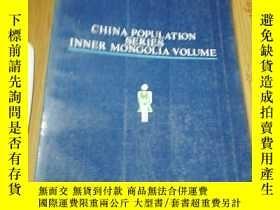 二手書博民逛書店CHINA罕見POPULATION SERIES INNER M