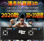 連發版 潘多拉寶藏3D 2020款 遊戲 旗艦全鐵箱 1080P高解析 月光寶盒 街機遊戲