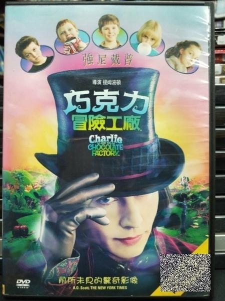 影音專賣店-P02-523-正版DVD-電影【巧克力冒險工廠】-佛萊迪海默爾 強尼戴普 海倫娜波漢卡特 影印