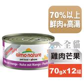 【SofyDOG】義士大廚果香鮮燉罐-雞肉芒果70g(12件組) 貓罐 罐頭 鮮食