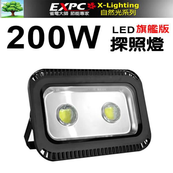 200W 旗艦版 白光 LED 聚光型 遠程 探照燈 投射燈 投光燈 洗牆燈 EXPC X-LIGHTING