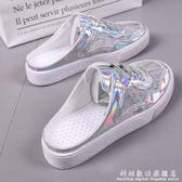 懶人鞋無后跟包頭半拖鞋亮片小白鞋女夏季韓版百搭網面透氣 科炫數位