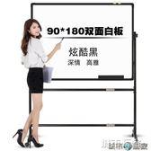 索頓白板支架式90*180單雙面行動辦公磁性寫字板教學培訓家用黑板 JD 聖誕節狂歡