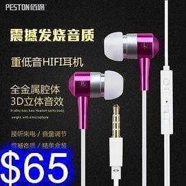 百通 重低音HIFI金屬耳機 入耳式帶麥線控耳機 手機/MP3/MP4/電腦通用 重低音耳塞