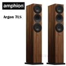 【新竹勝豐群音響】全新世代旗艦喇叭 amphion Argon 7LS 落地型喇叭(木紋)
