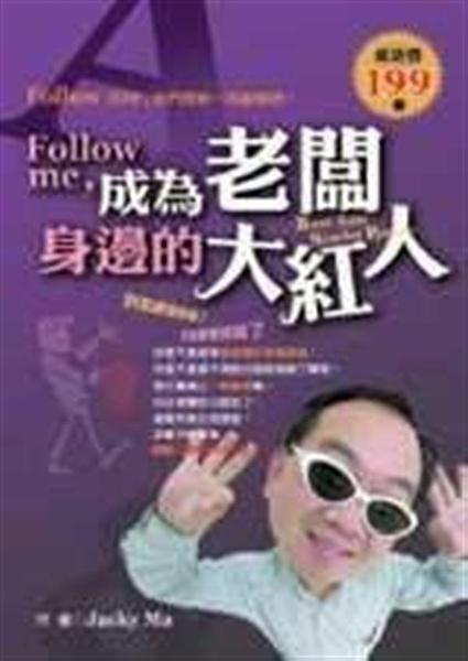 (二手書)Follow me成為老闆身邊的大紅人-大贏家11