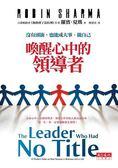 (二手書)喚醒心中的領導者:沒有頭銜,也能成大事、做自己