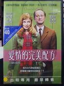 挖寶二手片-P15-014-正版DVD*電影【愛情的完美配方】-貝諾特波維德*伊莎貝卡蕾