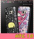 【萌萌噠】HTC 10 / M10  蠶絲紋彩繪保護套 卡通塗鴉 輕薄簡約款 矽膠套 手機套 手機殼 軟殼