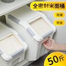 米桶 面粉儲存罐50斤防潮防蟲密封家用儲米箱30裝大米收納盒存米面【八折搶購】