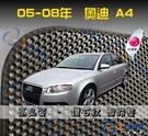 【鑽石紋】05-08年 奧迪 A4 2代 腳踏墊 / 台灣製造 工廠直營 / Audi a4海馬腳踏墊 a4腳踏墊 a4踏墊