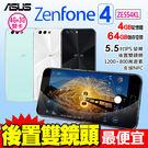 ASUS ZenFone 4 5.5 吋 ZE554KL 贈32G記憶卡+9H玻璃貼+空壓殼 4G/64G 4G LTE 智慧型手機 免運費