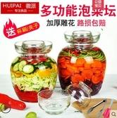 特惠密封罐徽派 四川泡菜壇子加厚玻璃密封透明腌制罐腌菜壇子咸菜缸家用