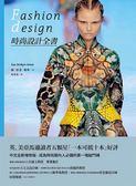 (二手書)時尚設計全書