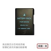 Nikon EN-EL14 防爆鋰電池 D3200 D3300 D3400 D5100 D5200 D5300D5500 D5600 P7000 P7100 P7700 P7800