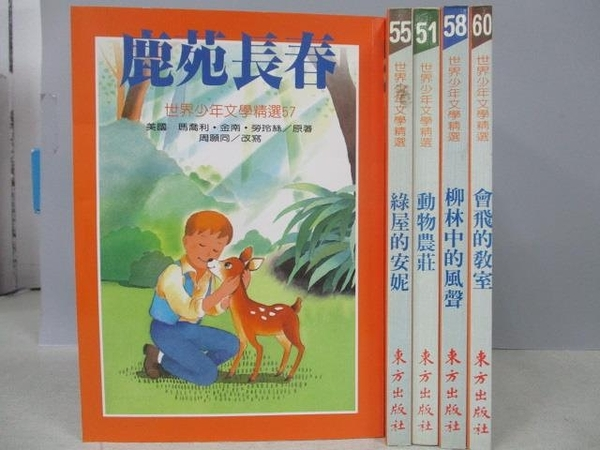 【書寶二手書T5/兒童文學_MOP】鹿苑長春_綠屋的安妮_動物農莊_會飛的教室等_5本合售