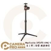 ◎相機專家◎ 新款 Manfrotto 209,492 LONG-1 桌上型三腳架 附延伸桿 正成公司貨